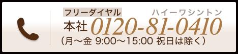 0120810410