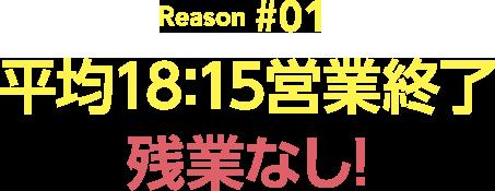 Reason#01 平均18:15営業終了残業なし!