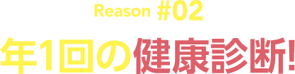 Reason#02 年1回の健康診断!!