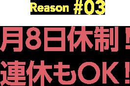 Reason#03 月8日休制!連休もOK!