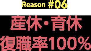 Reason#06 産休・育休復職率100%!