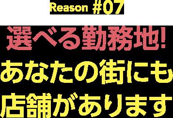 Reason#07 選べる勤務地!あなたの街にも店舗があります