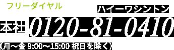 フリーダイヤル0120-81-0410(月〜金 9:00〜15:00 祝日を除く)